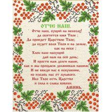 Ткань для вышивания бисером Отче наш, 29х39, Конек