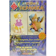Набор выкроек для шитья Сказки на ночь (Принцесса на горошине, кот Баюн), 20см, 21,5см, Перловка
