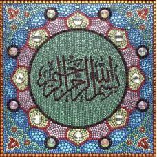 Вышивка термостразами Бисмилляхи-р-рахмани-р-рахим во имя Аллаха, милостивого и милосердного!, Преобрана