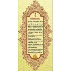 Ткань для вышивания бисером Молитва. Символ Веры, 25x45, Конек