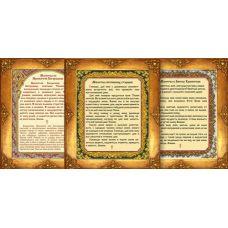 Вышивка бисером Домашний молитвослов I, 3шт. 18x22,5, Русская искусница