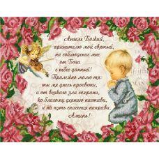 Ткань для вышивания бисером Молитва Ангелу Хранителю, 29х39, Конек