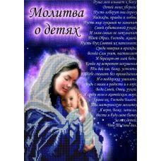 Ткань для вышивания бисером Молитва о детях, 29х39, Конек