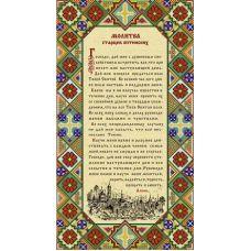 Ткань для вышивания бисером Молитва оптинских старцев, 25x45, Конек
