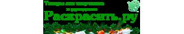 Интернет магазин Раскрасить.ру