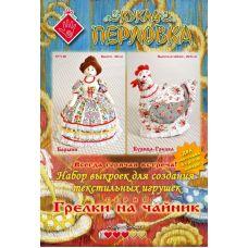 Набор выкроек для шитья Грелки на чайник 1 (Барыня, Курица), 36см, 20,5см, Перловка