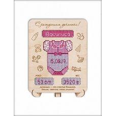 Набор для вышивания крестом Метрика-подставка для девочки, 12x15, Овен