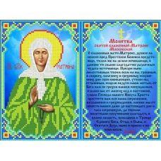 Набор для вышивания бисером Молитва Матроне, 19x25, Каролинка