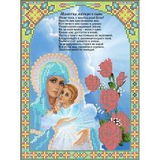 Набор для вышивания бисером Молитва матери о сыне, 18,5x24,5, Каролинка