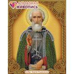 Мозаика стразами Икона Святой Сергий Радонежский, 22x28, частичная выкладка, Алмазная живопись