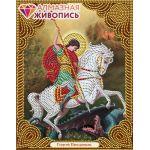 Мозаика стразами Икона Святой Георгий Победоносец, 22x28, частичная выкладка, Алмазная живопись