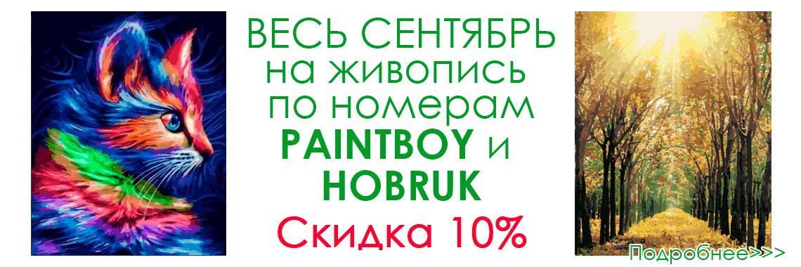 Акция Производитель сентября 2021 - PAINTBOY и HOBRUK